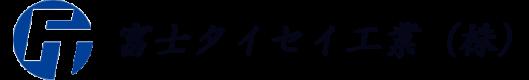 富士タイセイ工業株式会社